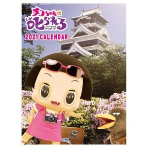 壁掛け カレンダー 2021年 NHK チコちゃんに叱られる! トライエックス 令和3年 暦 キャラ...