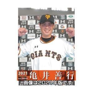 壁掛け 2022年 カレンダー 読売ジャイアンツ 亀井善行 プロ野球 トライエックス スポーツ velkommen