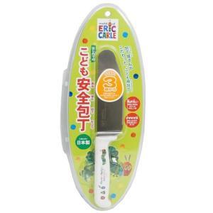 調理用品 こども 安全 包丁 はらぺこあおむし エリックカール ヤクセル 日本製 はじめてのお料理 velkommen