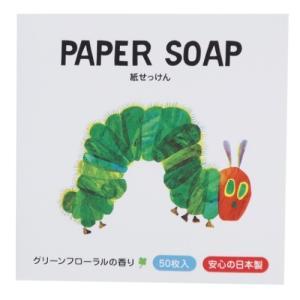 紙せっけん ペーパーソープ 50枚入り グリーンフローラルの香り はらぺこあおむし エリックカール ヤクセル 手洗い velkommen