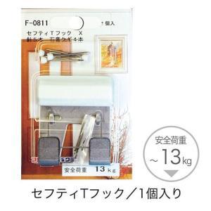 石膏ボード壁用額吊り専用セーフティTフック フレーム金具耐荷重:13kg 取寄品 プレゼント|velkommen
