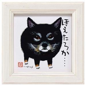 額付きポスター ミニアートフレーム 糸井忠晴 ほえたろか ユーパワー 12×12cm ギフト雑貨|velkommen