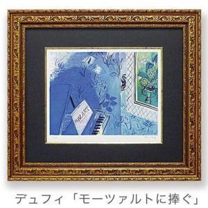 送料無料 ラウル・デュフィ モーツァルトに捧ぐ 額付きポスター インテリアアート 名画 取寄品 プレゼント バースデー 誕生日ギフト|velkommen