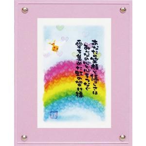 額付きポスター 和風アート マエダタカユキ あなたの笑顔の優しさは ユーパワー 15×20cm メッセージART インテリア雑貨 取寄品 プレゼント|velkommen