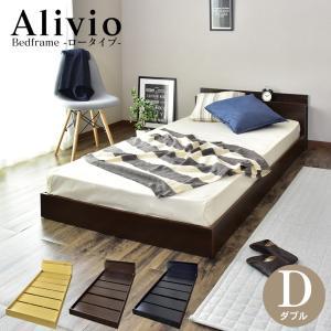 ベッド ベッドフレーム ロータイプ ダブル アリビオロータイプ ブラック ウォルナット オーク アリ...