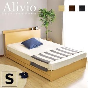ベッド ベット シングル サイズ ベッドフレーム収納付き 宮棚 スライド扉付き コンセント 引出し ...
