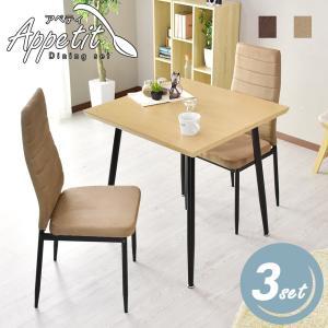 ダイニングテーブル 2人用 ダイニングテーブルセット 3点セット 75cm幅 ハイバックチェア アペティ3点セットの写真