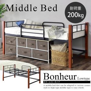 ◆商品名 ミドルベッド Bonheur Lowtype【ボヌール・ロータイプ】  ◆サイズ 約 幅2...