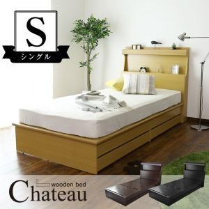 ◆商品名:組立て式ベッドフレーム シャトーS(シングル) 【Chateau】  ◆サイズ: S(シン...