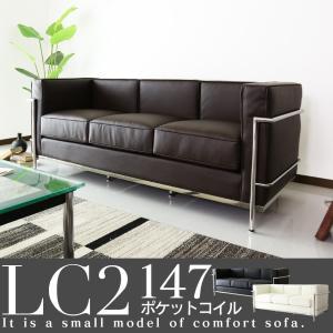ソファ ソファー sofa 3人掛け コルビュジェ LC2 デザイナーズチェア lc2 応接 ビジネス モダン 名作 LC-2 3Pの写真