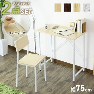 ■商品名:デスク&チェアセット Lutz【ルッツ】  ■サイズ: デスク:幅75×奥行45×...