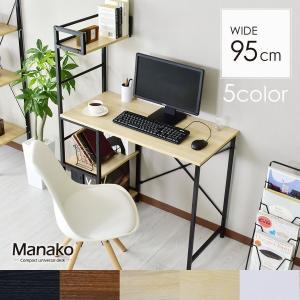 デスク ラック パソコンデスク オフィスデスク 省スペース PCデスク 収納 学習机 勉強机 学習デスク 机 つくえ マナコ