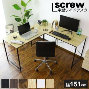 コーナーデスク おしゃれ L字 パソコン 151cm 机 PC オフィス 学習 勉強 机 つくえ シ...