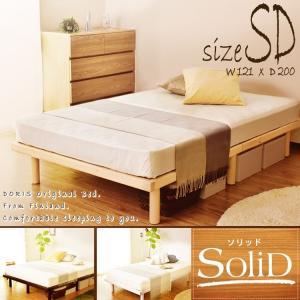 天然木 すのこ ベッド ベット ベッドフレーム セミダブル 高さ 木製 パイン材 スノコ ソリッドS...