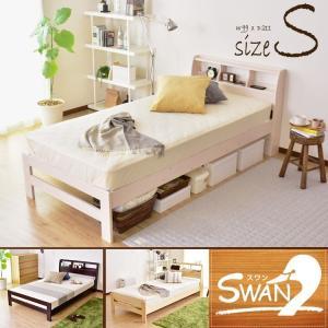 天然木 すのこ ベッド ベット ベッドフレーム シングル 宮台 高さ 4段階 木製 パイン材 スノコ...