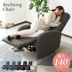 パーソナルチェア ハイバックチェア リクライニングチェア フットレスト付き 1人掛け ソファ 椅子 いす チェア ウォルクの写真