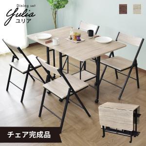 ダイニングテーブル 4人用 伸長式 4人掛け 折りたたみ バタフライ ダイニングチェア ユリア インテリア家具 おすすめ おしゃれ 北欧 プレゼントの画像