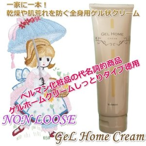 ベルマン化粧品 ゲルホームクリーム(しっとりタイプ)徳用250g|velman|02