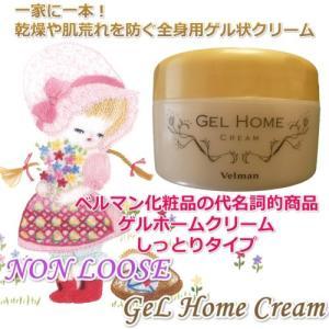 ベルマン化粧品 ゲルホームクリーム(しっとりタイプ)90g|velman|02