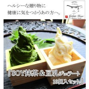 SOY抹茶&豆乳ジェラート10個セット|vene