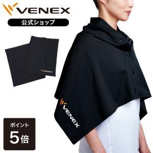 公式 リカバリーウェア ベネクス VENEX ブランケット メンズ レディース リカバリークロス ポ...