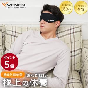 公式 リカバリーウェア ベネクス VENEX アイマスク アイピロー 安眠 メンズ レディース リカ...