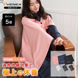 公式 リカバリーウェア ベネクス VENEX ブランケット メンズ レディース リカバリークロス+ ...