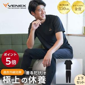 公式 リカバリーウェア ベネクス VENEX ルームウェア メンズ リフレッシュ セット 半袖 テー...