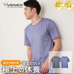 公式 リカバリーウェア ベネクス VENEX メンズ コンフォートクール 半袖 リカバリー 快適 パ...