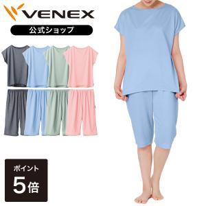 公式 ベネクス リカバリーウェア レディース コンフォートクール 半袖 上下セット パジャマ パンツ ルームウェア 部屋着 回復 フレンチスリーブ 接触冷感 VENEX