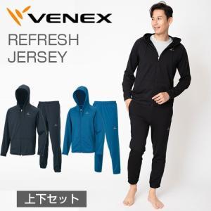 【 送料無料 】 VENEX ユニセックス リフレッシュジャージ 上下セット ベネクス リカバリーウェア  疲労回復|venex