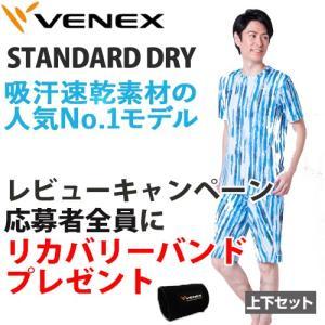 【 送料無料 】 VENEX メンズ スタンダードドライ ショート上下セット 迷彩柄 ベネクス リカバリーウェア グレーカモ venex