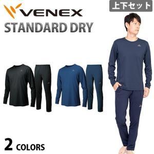 VENEX メンズ スタンダードドライ ロング上下セット ベネクス リカバリーウェア メッシュ素材|venex