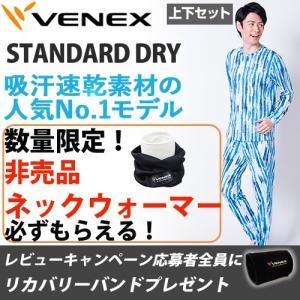 【 送料無料 】 VENEX メンズ スタンダードドライ ロング上下セット 迷彩柄 ベネクス リカバリーウェア グレーカモ venex