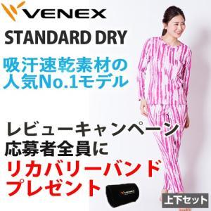 【 送料無料 】 VENEX レディース スタンダードドライ ロング上下セット ピンクカモ/ペイントストライプ リカバリーウェア|venex