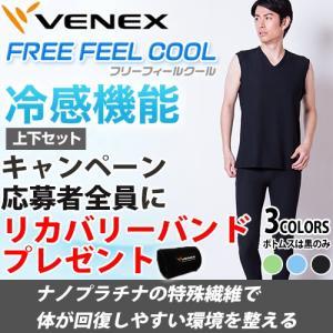 【 送料無料 】 VENEX メンズ フリーフィールクール ノースリーブ上下セット ベネクス リカバリーウェア メッシュ素材 venex