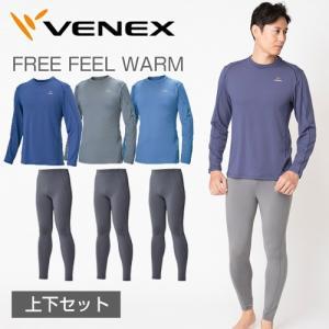 VENEX メンズ フリーフィールウォーム ロングスリーブ 上下セット|venex