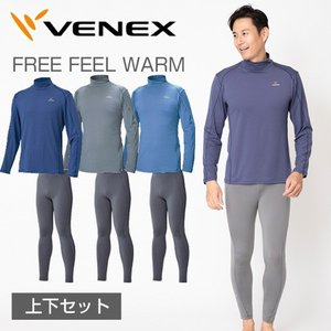 VENEX メンズ フリーフィールウォームロングスリーブ ハイネック 上下セット|venex
