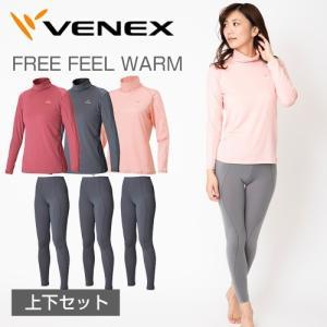 VENEX レディース フリーフィールウォーム ロングスリーブ タートルネック 上下セット|venex