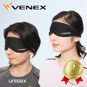 【 送料無料 】 VENEX アイマスク ベネクス リカバリーウェア 眼精疲労 快眠 目の疲れ 休息専用 疲労回復|venex