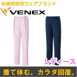 【 送料無料 】 VENEX レディース リラックス ロングパンツ ベネクス リカバリーウェア メッシュ素材 休息専用 疲労回復|venex