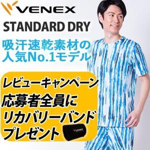 【 送料無料 】 VENEX メンズ スタンダードドライ ショートスリーブ T 迷彩柄 ベネクス リカバリーウェア グレーカモ メッシュ素材 休息専用 疲労回復 venex