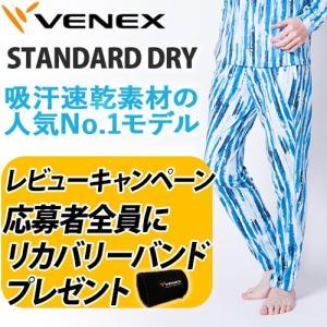 【 送料無料 】 VENEX メンズ スタンダードドライ ロングパンツ 迷彩柄 ベネクス リカバリーウェア グレーカモ メッシュ素材 休息専用 疲労回復|venex