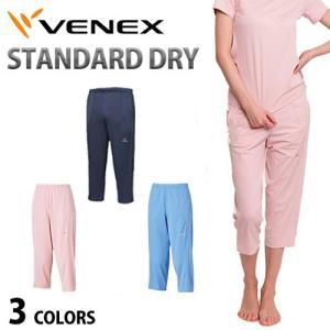 VENEX レディース スタンダードドライ クロップドパンツ(7分丈) ベネクス リカバリーウェア メッシュ素材 休息専用 疲労回復|venex