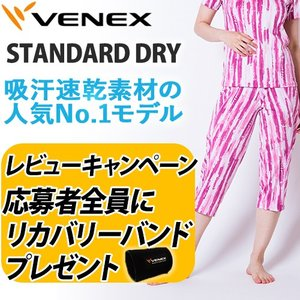 【 送料無料 】 VENEX レディース スタンダードドライ クロップドパンツ(7分丈) ピンクカモ 迷彩柄 ベネクス リカバリーウェア メッシュ素材|venex