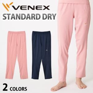 【 送料無料 】 VENEX レディース スタンダードドライ ロングパンツ ベネクス リカバリーウェア メッシュ素材 休息専用 疲労回復|venex