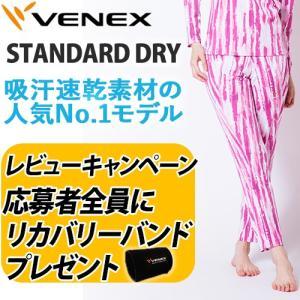 【 送料無料 】 VENEX レディース スタンダードドライ ロングパンツ ピンクカモ 迷彩柄 ベネクス リカバリーウェア メッシュ素材|venex