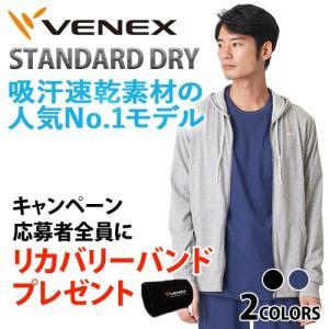 VENEX メンズ スタンダードドライ ロングスリーブ フーディー ベネクス リカバリーウェア パーカー メッシュ素材 休息専用 疲労回復|venex