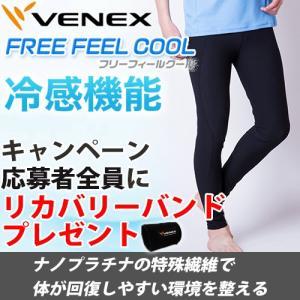 【 送料無料 】 VENEX メンズ フリーフィールクール ロングタイツ ベネクス リカバリーウェア メッシュ素材 休息専用 疲労回復|venex