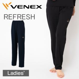 VENEX レディース リフレッシュイージーロングパンツ ベネクス リカバリーウェア 休息専用 疲労回復|venex